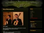 Российский классический гитарист Илья Митрофанов