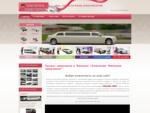 Прокат лимузинов в Липецке | Компания quot;Империя лимузиновquot;