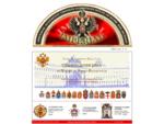 SOVRANA IMPERIALE E REAL CASA TIBERIO DOBRYNIA DI RUSSIA DI ROMA BYZANTIUM