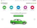 Страховой полис КАСКО и ОСАГО от страховой компании ИНТАЧ. Страхование автомобиля в Москве и ...