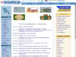 Αρκαδία - τουριστικός, επαγγελματικός και πολιτιστικός οδηγός. - business and touristic guide of ...