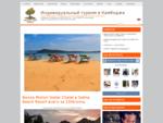 Гид в Камбодже, Экскурсии, Отели, Трансфер, Встреча в аэропорту | Индивидуальный туризм в Камбо