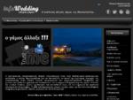 Infowedding | Γάμος | Νυφικά | Φωτογράφοι | 2014