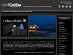 INFOWEDDING | ΟΔΗΓΟΣ ΓΑΜΟΥ | ΓΑΜΟΣ 2013 | ΝΥΦΙΚΑ | ΘΕΣΣΑΛΟΝΙΚΗ
