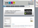 E-SHOP - ΜΕΛΑΝΙΑ ΕΚΤΥΠΩΤΩΝ - INK365 | Αναλώσιμα Εκτυπωτών | INKJET | TONER | ΜΕΛΑΝΟΤΑΙΝΙΕΣ | ΑΝ