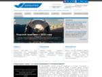 Инмарин | Международный морской сервис