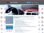 Обучение вождению автомобиля, частный инструктор по вождению Ростов