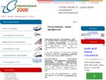Страховой брокер Страхование 2000 - Каско, Осаго автострахование, медицинское страхование, страх