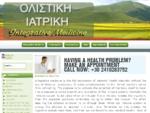 Ολιστική Ιατρική - Ομοιοπαθητική - Βελονισμός - Integrative Medicine - Λάζαρος Καραλοϊζος - ΟΛΙΣΤΙΚΗ