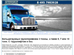ИНТЕРГРУЗ грузовые машины с гидролифтом. Грузоперевозки 3, 5, 7 и 10 тонн. Заказ бычка.