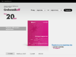 Интернет-маркетинг. Аннотации статей. Подписка на журнал