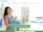 Φίλτρα Νερού Interwater