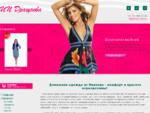 Домашний трикотаж Иваново оптом и в розницу, халаты, женские костюмы, сарафаны