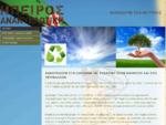 Ανακύκλωση Ιωάννινα | Ήπειρος Ανακυκλωτική