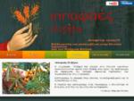 Ιπποφαές - Κόνιτσα Ιωαννίνων - Hippophae - Konitsa Ioannina