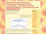 МДОУ ЦРР-детский сад №139 Искорка г. Мурманск