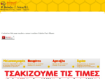 Μελισσοκομικά είδη, Βιταμίνες, Μελισσοτροφές, Αμινοξέα, Μελισσοκομικά, Βιταμίνες για μέλισσες,