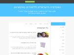 מוצרי מידע וקורסים אונליין | האקדמיה הישראלית ללימודים באינטרנט