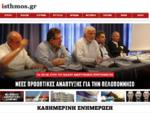 Isthmos. gr .. Ηλεκτρονική ενημέρωση στην Πελοπόννησο