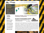 Крановая электрика, запчасти для грузоподъемного и конвейерного оборудования в Калуге