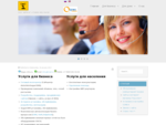 АйТи4, Контактный центр, ИТ поддержка, телемаркетинг, реклама - it4ru. ru
