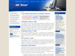 Обслуживание компьютеров ООО Итилон