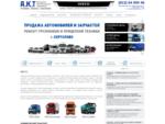 «А. К. Т. » - продажа и ремонт Iveco (ИВЕКО) в Санкт-Петербурге грузовики, самосвалы, микроавтобус