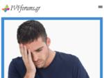 IVF FORUMS - ΕΞΩΣΩΜΑΤΙΚΗ ΓΟΝΙΜΟΠΟΙΗΣΗ