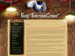 Ресторан, бильярд, караоке - кафе-бар «Белая Сова» (СЗАО, Полежаевская, Октябрьское поле)