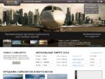 Аренда самолета | Заказ самолета | Покупка самолета | Бизнес Авиация