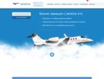 Заказать самолет, чартерный рейс, бизнес авиация, jetsline