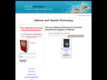 English Hebrew Dictionary Online
