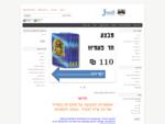 , הקניון היהודי - ספרי קודש, יודאיקה, ספרי ילדים, ספרי יהדות, תורה