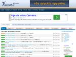 αγγελίες Εργασίας για Προσωπικό και Στελέχη Πληροφορικής FreeStuff. gr Jobs