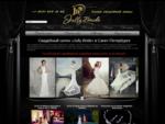 Свадебный салон - Jully Bride (Джули Брайд)