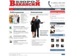 Кадровое Агентство Бюро Вакансий - Главная