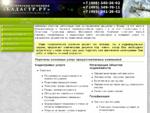 КАДАСТР. РУ Геодезическая компания. Весь спектр кадастровых услуг. Главная страничка.