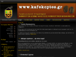 kafekoptes. gr - Αρχή