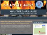 Καυσόξυλα, Χονδρική, Κορυδαλλός, Πειραιάς| Ανδρέου Αφοί