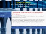 Σιδηροκατασκευές Κέρκυρα | Στογιάννος Δημήτριος
