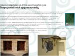 Κάγκελα ασφαλείας για το σπίτι και τις επιχειρήσεις