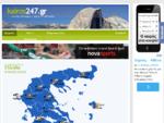 O καιρός στην Ελλάδα.