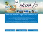 נופש בחיפה, חיפה תיירות, עיר הבירה 2013, קלבת שבת, קיץ חיפאי