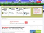 Καλλιεργώ Λαχανικά Δέντρα Φρούτα Συμβουλές Forum Κοινότητα Αγγελίες - kalliergo. gr