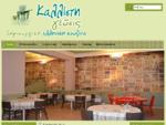 Ελληνική Κουζίνα, Ελληνικά Εστιατόρια, Γεύσεις, φαγητό, Μαγειρική, Συνταγές, Σεφ, Κρασί, Μεσογεια