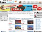 Ταξίδια στην Ελλάδα, Ταξίδια σε όλο τον κόσμο από το KapaTravel! Ξενοδοχεία, κρουαζιέρες, αεροπορ