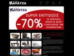 Έπιπλα – Κοζάνη – Γιαννιτσά – Κατερίνη | Epiplo-kapatza. gr