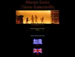 Greek Theatre of Shadows - Ελληνικό Θέατρο Σκιών