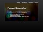 Γιώργος Καραστάθης - Τεχνική υποστήριξη υπολογιστών - Δημιουργία ιστοσελίδων - Επεξεργασία ..