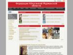 Федерация Кёкусинкай Мурманской области